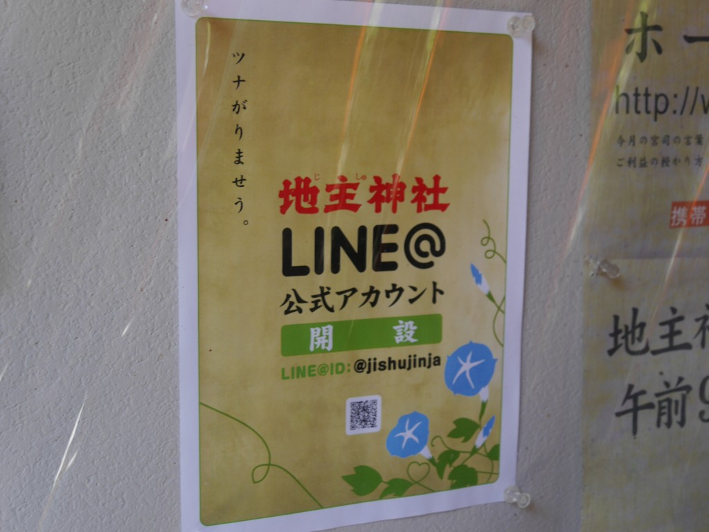 地主神社 公式LINE