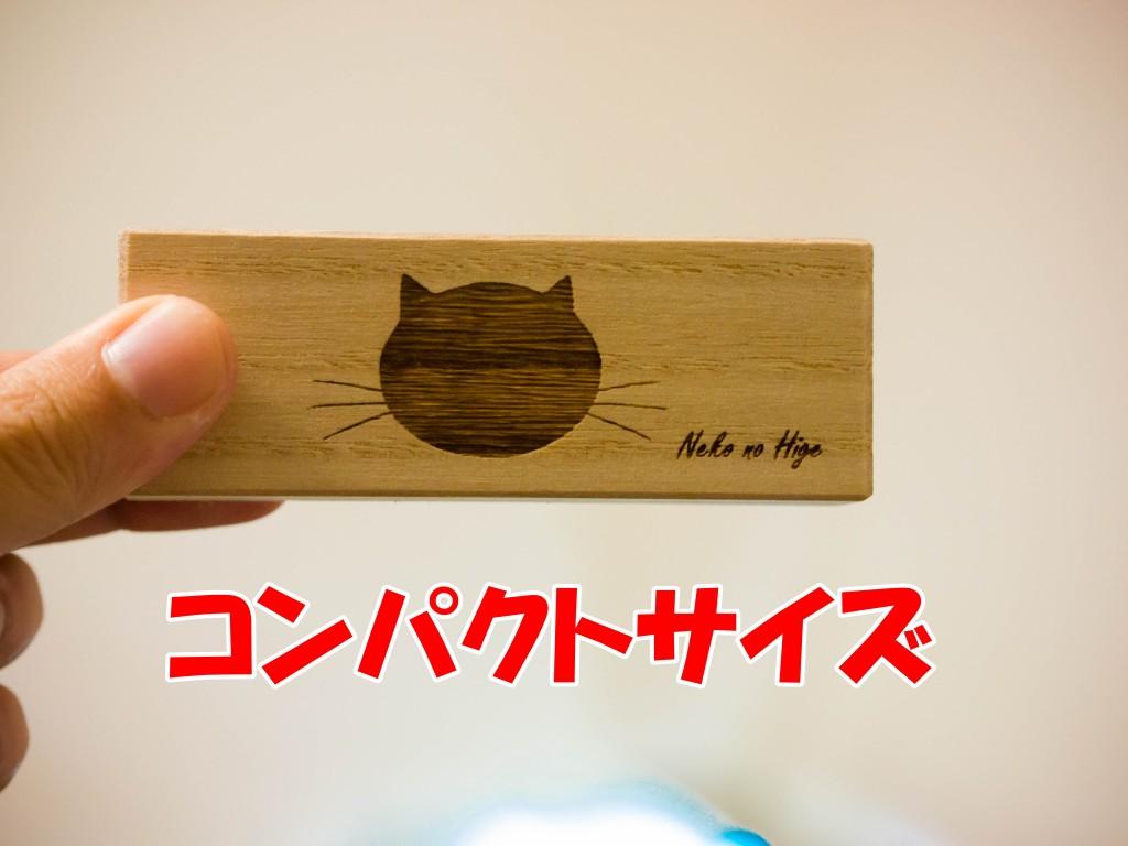 猫のヒゲ保管