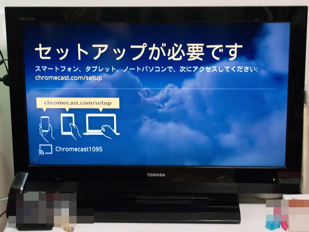 クロームキャスト テレビ