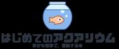 グッピーや熱帯魚飼育なら はじめてのアクアリウム