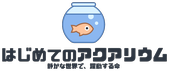 グッピーや熱帯魚飼育なら|はじめてのアクアリウム